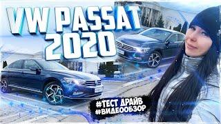 NEW Volkswagen Passat 2020. Тест Драйв НОВОГО VW PSSAT -  Видео обзор автомашины Фольксваген пассат