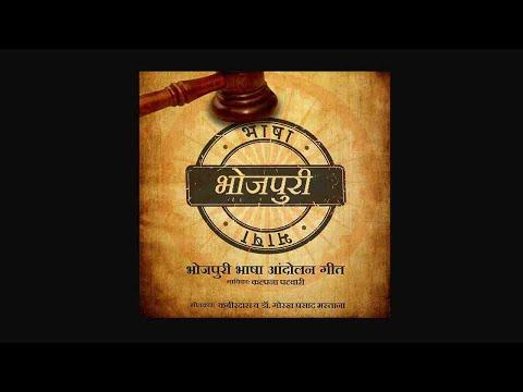 भोजपुरी भाषा आंदोलन गीत 2018   कबीरदास & डॉ गोरख प्रसाद मस्ताना   Kalpana Patowary