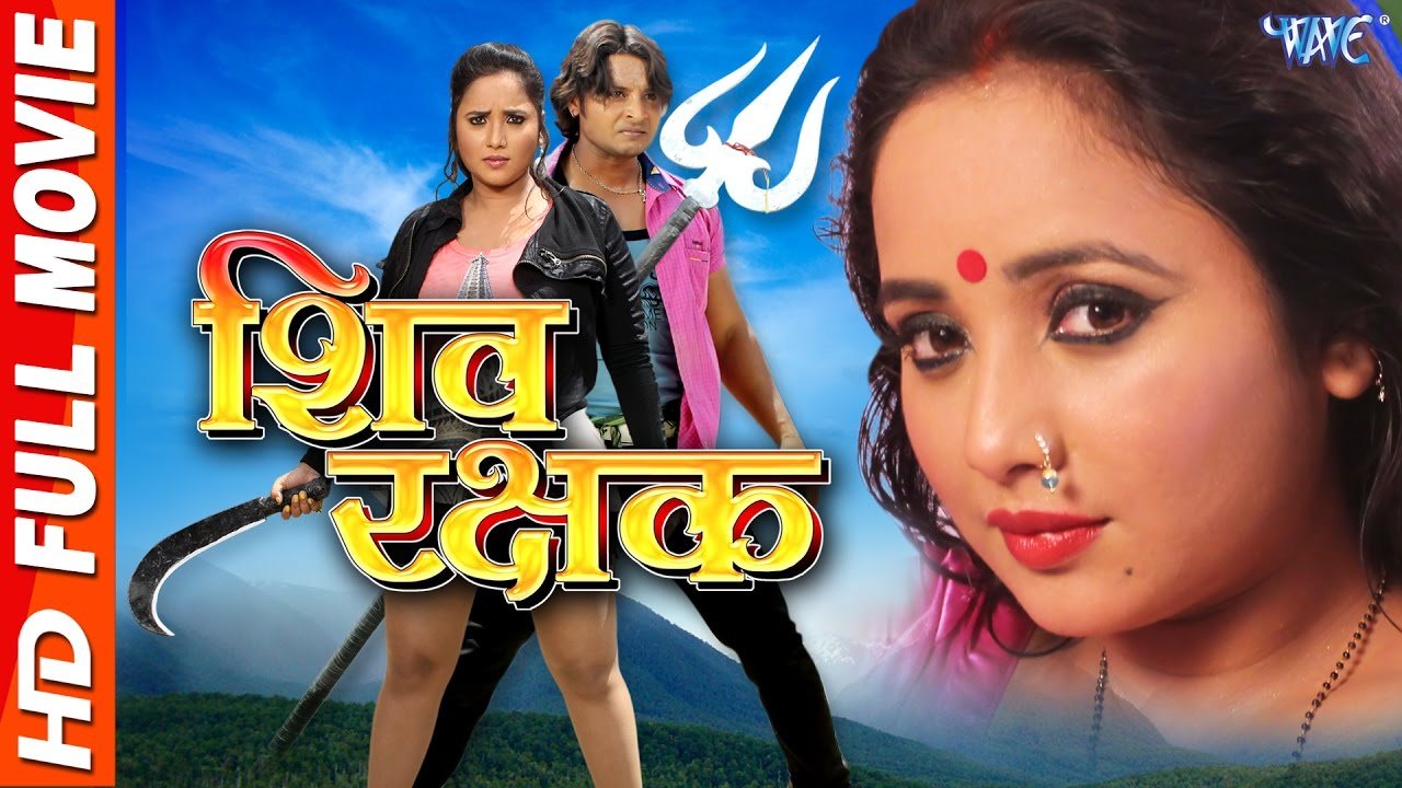 शिव रक्षक - Shiv rakshak - Superhit Bhojpuri Full Movie 2017 - Rani Chattarjee & Nishar Khan