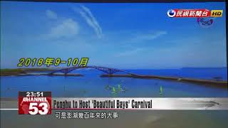 Penghu to host 'Most Beautiful Bays in the World' carnival