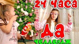 24 ЧАСА МАМА Говорит Только ДА ЧЕЛЛЕНДЖ/ Нарядили Ёлку! 24 hours YES CHALLENGE