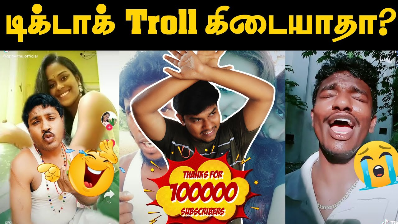 Tik Tok Troll இனிமேல் கிடையாதா?😱 - Thanks For 1 Lakh Subscribers in 2 Months | Empty Hand Ajithsri