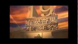 【ももクロ】有安杏果19th生誕祭【小さな巨人】1-4