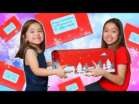 видео: ДЛЯ КОГО ПОСЫЛКА от Деда Мороза? На ЧТО потратили ДЕНЬГИ из КОПИЛКИ?