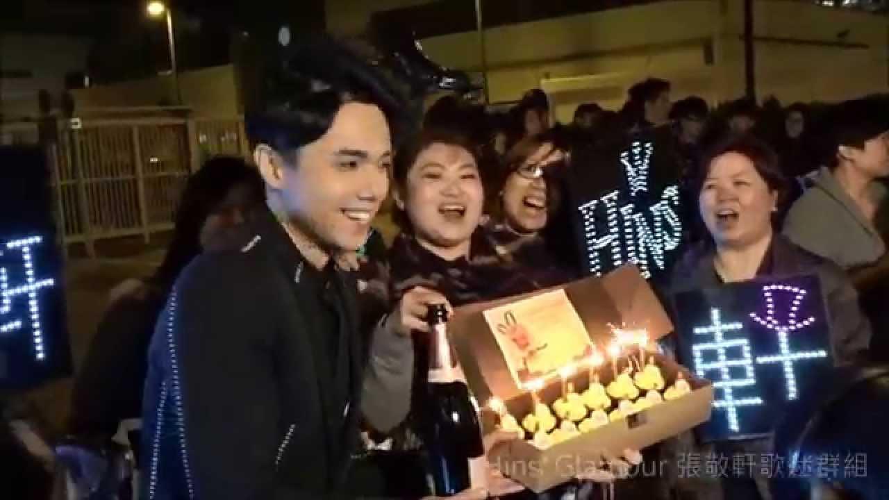 2015/1/18 張敬軒 TVB《最受歡迎男歌星》頒獎禮後與軒迷慶功及慶生片段 - YouTube