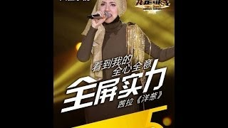 Shila Amzah - 洋蔥 Yang Cong - 我是歌手-第二季 I Am A Singer - 第12期 - Lyrics