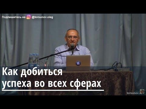 Как добиться успеха во всех сферах Торсунов О.Г. Казань 29.04.2019