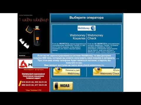 Новости WebMoney: Пополнение Z-кошельков в Армении