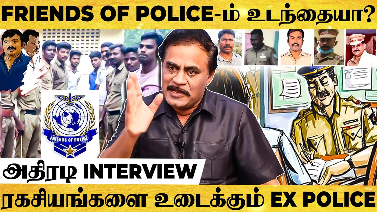 Friends Of Police-காரன் செய்த திகில் Crime Scenes இதான்! ரகசியங்களை உடைக்கும் Ex Police Varadharaj