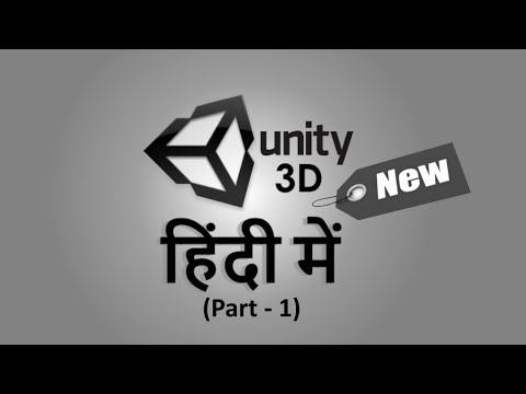 Unity 3D Introduction In Hindi, Part - 1