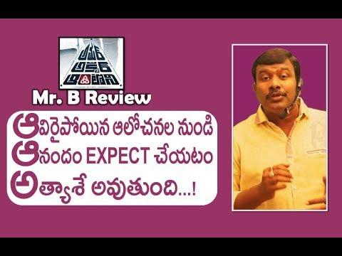 Amar Akbar Anthony  Review and Rating | Ravi Teja AAA Telugu Movie  | Ileana | Srinu Vaitla | Mr. B