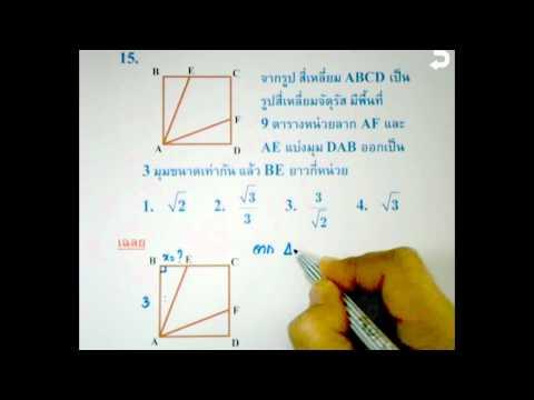 เฉลยข้อสอบคณิตศาสตร์ O-NET ม.3 ตอนที่ 15