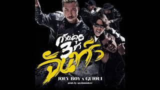 จันทร์ (Monday) ก้านคอ3ช่า Joeyboy VS Guioui (Official Audio)