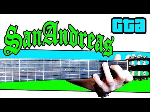 GTA - San Andreas на Гитаре + РАЗБОР