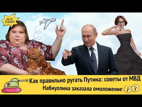 Как правильно ругать Путина: советы от МВД | Омоложение для Набиуллиной