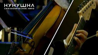 Симфонический оркестр & Ю.Каспарян - Кукушка