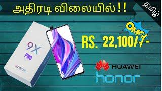 Honor 9X Pro Tamil - Kirin 810, 48MP Triple Camera, Popup Selfie   Honor 9X Pro
