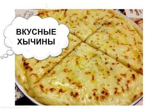 Как приготовить хычины с сыром