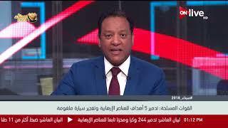 مداخلة اللواء محمد الشهاوى لـ أون لايف حول البيان العاشر للقوات المسلحة للعملية الشاملة