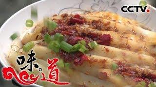 《味道》 20190419 甄选版(6)食材篇 大米| CCTV美食