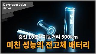 배터리 용량 최소 2배??? 일본 도요타의 전고체 배터…