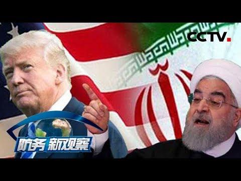 《防务新观察》 美国升级军事威胁 伊朗:抵抗是唯一选择 20190524 | CCTV军事