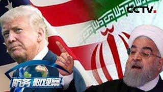 《防务新观察》 20190524 美国升级军事威胁 伊朗:抵抗是唯一选择| CCTV军事
