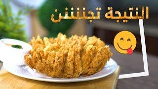 15#_ثانية | البصل المقلي 15s | Fried Onion#