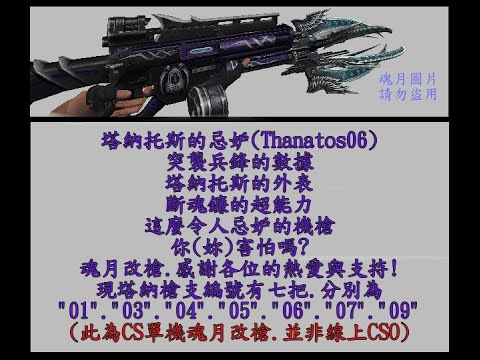 cs魂月改槍 塔納托斯的虛幻 (Thanatos 1) [忍法 風魔手里劍] | Doovi