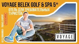 Voyage Belek Golf Spa 5 Турция эксклюзивный и полный обзор отеля апрель 2021