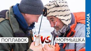 Какая снасть уловистей Зимняя рыбалка поплавок против мормышки