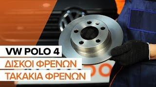 Πώς αντικαθιστούμε Δίσκοι οπίσθιων φρένων και Τακάκια οπίσθιων φρένων σε VW POLO 4 ΟΔΗΓΊΕΣ | AUTODOC