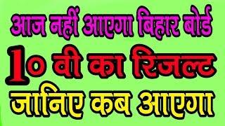 Janiye kab aayega matric Ka result||kab aayega Bihar board matric Ka result|| sk