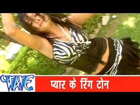 प्यार के रिंग टोन Pyar Ke Ring Tone - Jawaniya Uchhal Mare - Bhojpuri Hot Songs 2015 HD