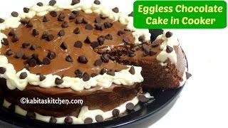 Eggless Cake in Pressure Cooker |  बिना अंडे का केक | Eggless Chocolate Cake Recipe | KabitasKitchen