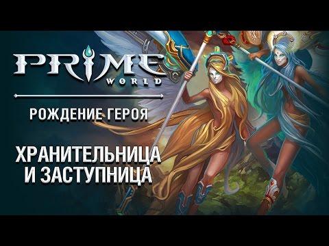 видео: prime world - рождение героя Хранительница / Защитница