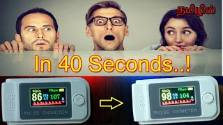 How to buy best Pulse Oximeter /Simple test/தமிழில்