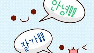 """Cómo decir """"hola"""" y """"adiós"""" en Coreano"""