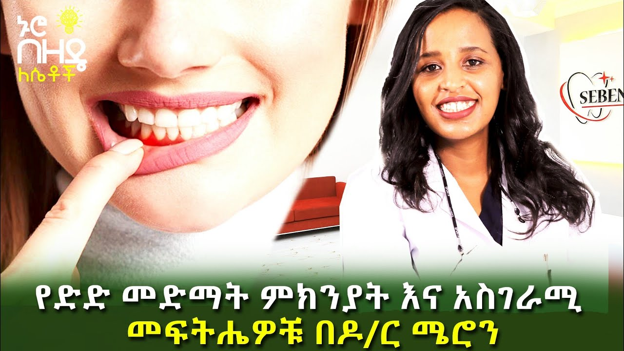 What Is Gum Disease? With Dr. Meron
