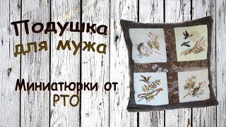 видео подушка с вышивкой