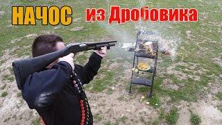 Начос из Дробовика и Пистолет Макарова