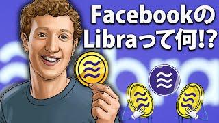 【5分で分かる!最新仮想通貨ニュース】 Facebookの仮想通貨が遂に登場!コインの名前は「Libra(リブラ)」
