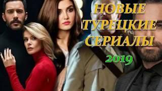 НОВЫЕ ТУРЕЦКИЕ СЕРИАЛЫ 2019 РУССКАЯ ОЗВУЧКА, ТИТРЫ, ОПИСАНИЕ