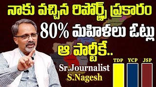Sr.Journalist S.Nagesh About Women Percentage Of Voting In AP Elections 2019 |#APElectionResults2019