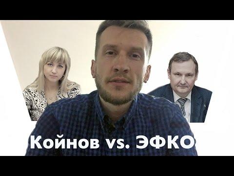 Койнов, ЭФКО и Бирюч — мнение по статье