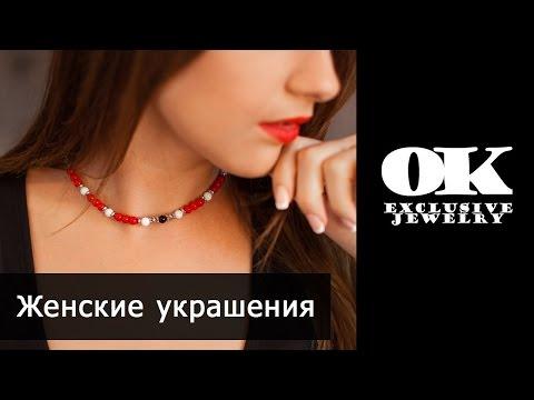 Украшения из натурального камня для женщин. Заказать и купить авторские женские украшения.