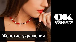 Украшения из натурального камня для женщин. Заказать и купить авторские женские украшения.(, 2016-01-15T14:59:57.000Z)