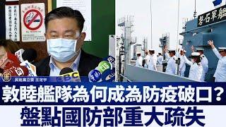敦睦艦隊釀疫情破口 盤點國防部重大疏失|新唐人亞太電視|20200423