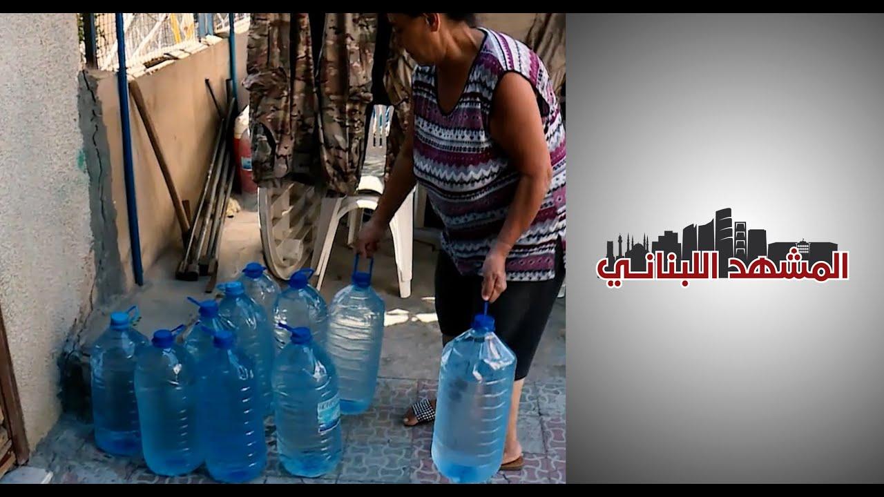 المشهد اللبناني - أزمة المياه في لبنان  - نشر قبل 5 ساعة