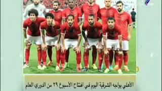 صباح البلد - تحقيق عاجل في مباراة الزمالك والمقاصة في الدوري المصري
